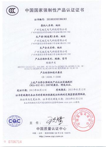 中国国家强制性产品认证CCC认证中文版