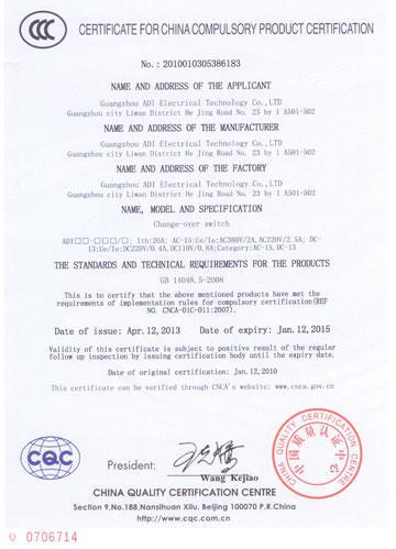 中国国家强制性产品认证CCC认证英文版