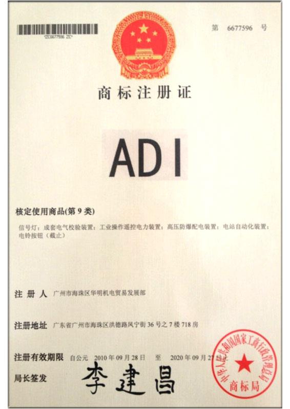 ADI商标注册证书