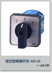 定位型转换开关 ADI-20