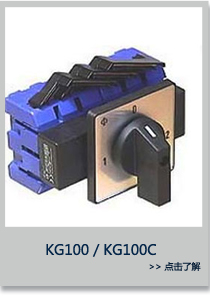 KG100 / KG100C