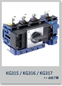 KG315 / KG316 / KG317