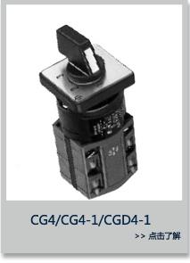 CG4/CG4-1/CGD4-1